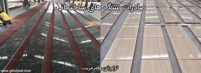 صادرات سنگ های ساختمانی با گیتی استون